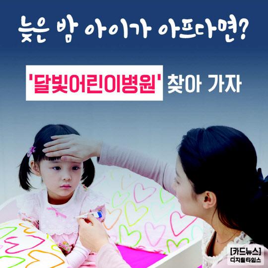 [카드뉴스] 늦은 밤 아이가 아프다면? `달빛어린이병원` 찾아 가자